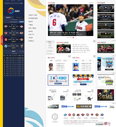 KBO Official Home Page image