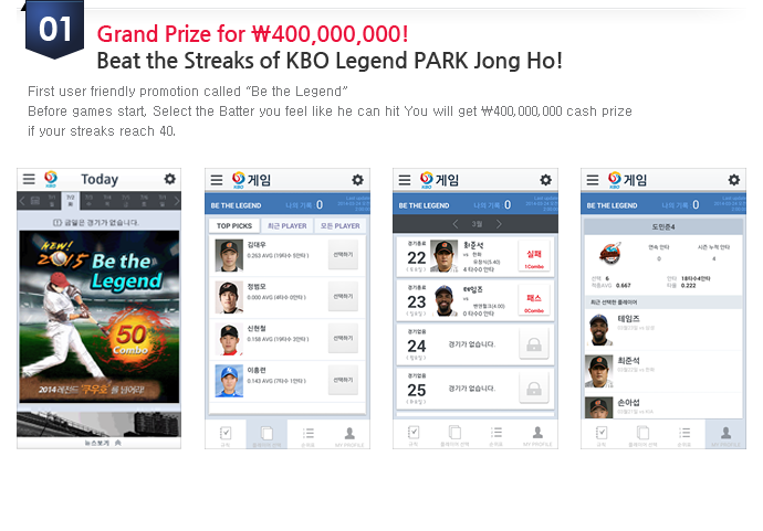 Grand Prize for \400,000,000! Beat the Streaks of KBO Legend PARK Jong Ho!