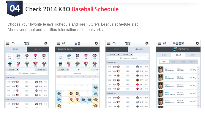 Check 2014 KBO Baseball Schedule
